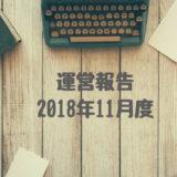 【運営報告】2018年11月度の振り返り。PVや人気記事など