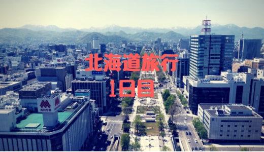 2018/7/22- 北海道旅行を振り返る 1日目[札幌市内]