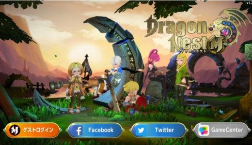 ドラゴンネストM(スマホ版)がついに来たー!早速ダウンロード!