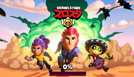 短時間でサクッと対戦!無料ゲーム「Brawl stars(ブロスタ)」で遊んでみた。エメラルドを10個集めるゲーム!