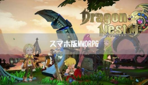 スマホ版のオンラインMMORPG 【26選】