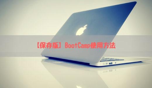 【最新版】bootcampでMacにWindowsをインストールする方法