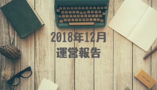 【運営報告】2018年12月度の振り返り。ついに月間30000PV達成。