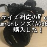フルサイズ対応の『a7Ⅱ』と『Tamronレンズ(A036)』を購入した!