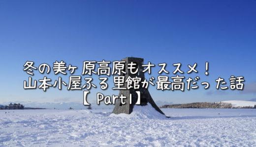 冬の美ヶ原高原はオススメ!山本小屋ふる里館が最高だった話 【Part1】