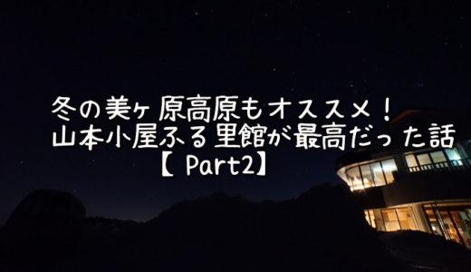 冬の美ヶ原高原はオススメ!山本小屋ふる里館が最高だった話 【Part2】