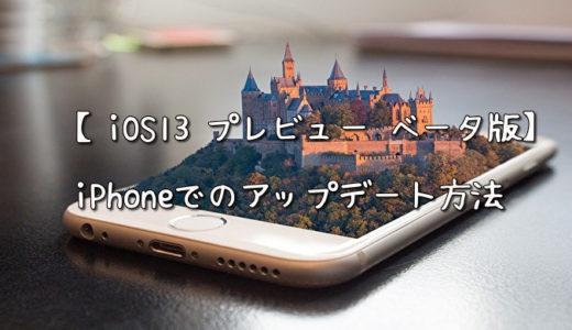【iOS13 プレビュー ベータ】iPhoneでのアップデート方法
