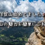 【アウトドア】実は登山始めてました。登山の魅力を簡単にご紹介!