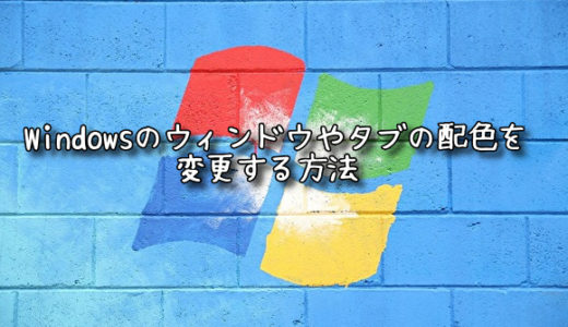 Windowsのウィンドウやタブの配色を変更する方法