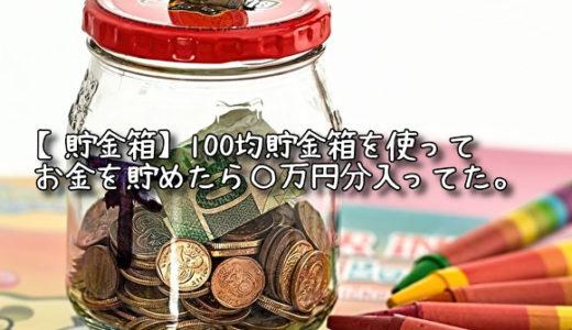 【貯金結果】100均貯金箱を使ってお金を貯めたら〇万円分入ってた。