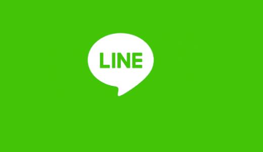 年齢確認無しでLine IDを検索する方法は?検索方法を詳しく紹介。