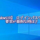 【Windows10】 ログインパスワード要求が面倒な時は?