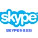 【最新】Skype多重起動方法を紹介!今までの方法では起動出来なくなっているので注意