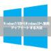 Windows7/8からWindows10へ無料アップデートする方法!出来るだけ早くアップデートするのが吉!
